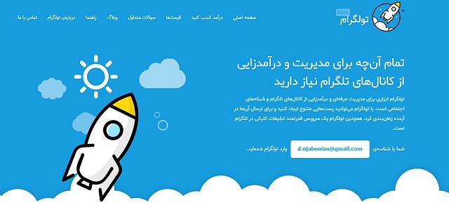 تولگرام؛ ابزاری برای مدیریت کانالها و تبلیغات در تلگرام 3