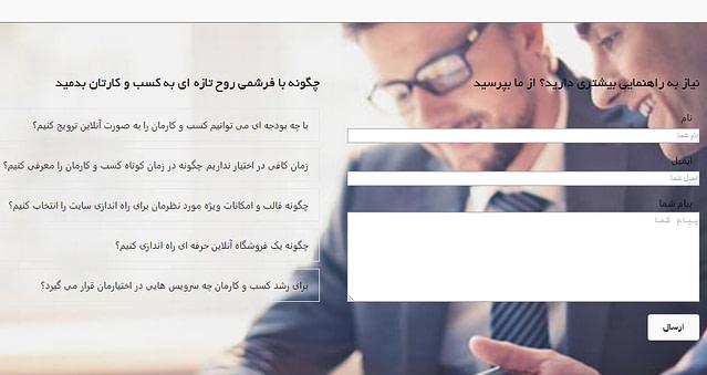 طراحی صفحات فرود خلاقانه برای افزایش مخاطبان سایت 2