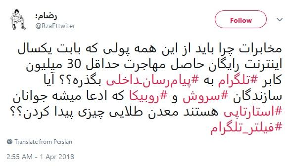 صدا و سیما، توسکا و قمارخانهی بی حد و مرز؛ در تلویزیون ملی ایران چه میگذرد؟ 9